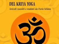 Roy Eugene Davis - Insegnamenti sul percorso spirituale del Kriya Yoga