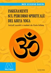 Roy Eugene Davis <br/>Insegnamenti sul percorso spirituale del Kriya Yoga